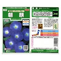 花の種 朝顔 西洋系ヘブンリーブルー