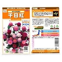 花の種 千日紅 切花用混合
