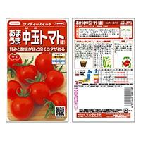 野菜の種 シンディースイートあまうま中玉トマト(赤)