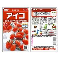 野菜の種 アイコ ミニトマト