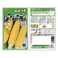 野菜の種 ゴールドラッシュ88あまうまジャンボコーン