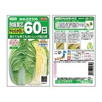 サカタのタネ 白菜 耐病黄芯60日 ゆめぶき