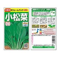 小松菜(徳用袋)