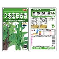 野菜の種 つるむらさき
