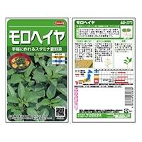 野菜の種 モロヘイヤ