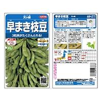 野菜の種 天ヶ峰 早まき枝豆