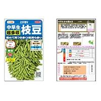 中早生超多収枝豆とびきり
