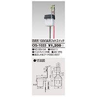 防雨形フォトスイッチ100V−3A OS−1033