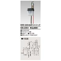 防雨形フォトスイッチ200V−6A OS−2061