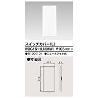 東芝 ワイドアイ スイッチカバー WDG1611LN(WW)