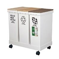 資源ゴミ横型3分別ワゴン ベージュ