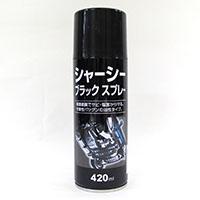 【数量限定】シャーシブラック CH50