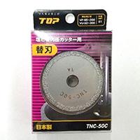 TOP 塩ビ管内径カッター替刃 TNC-50C