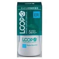 LOOP エンジンリカバリー LP-43