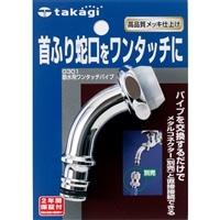 タカギ 散水用ワンタッチ パイプ G301