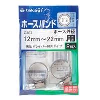 タカギ バンド高圧DV締 12-22mm G103