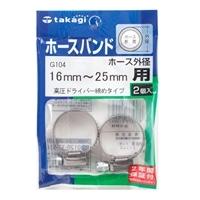 タカギ バンド高圧DV締 16-25mm G104