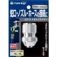 タカギ メタルコネクター G310