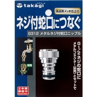 タカギ メタルネジ付 蛇口ニップル G312