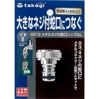 タカギ メタルネジ付 蛇口ニップルL G313