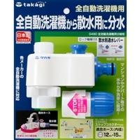 タカギ自動洗濯機用分岐栓G490