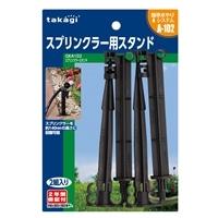 タカギ スプリンクラースタンド GKA102