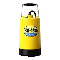 寺田ポンプ 高圧水中ポンプ SH-150 50Hz【別送品】