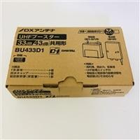 屋外用UHFブースター BU433D1