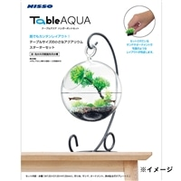 【ネット限定・数量限定】テーブルアクア ハンガーポットセット