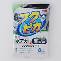 ソフト99 フクピカ 水アカ&雨ジミクレンジングシート 8枚入  W-233