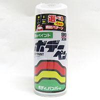 ソフト99 99工房 ボデーペン 300ml トヨタ#045   ホワイト T-097