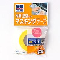 ソフト99 99工房 マスキングテープ 18mm×18m  B-120