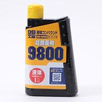 ソフト99 99工房 液体コンパウンド 300ml #9800超鏡面用 B-145