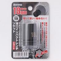 SSP 薄口インパクトソ ショート 19mm