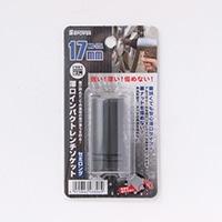 SSP 薄口インパクトソ セミロング 17mm