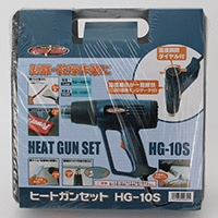 PS ヒートガンセット HG-10S