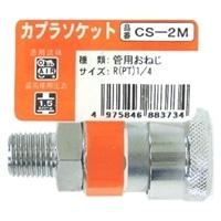 カプラーソケット CS-2M