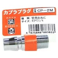 カプラーソケット CP-2M