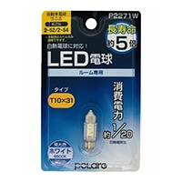 【店舗限定】POLARG LED電球 P2271W