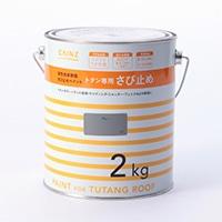 CHトタン専用さび止め 2kg グレー