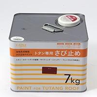 CHトタン専用さび止め 7kg 赤さび