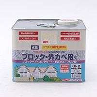水性ブロック外カベ用S 8kg クリーム