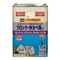 水性ブロック外カベ用S 16kg ナチュラルクリーム【別送品】