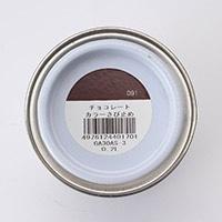 ニッペホームプロダクツ 速乾 カラーさび止め 0.2L チョコレート