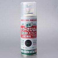 ニッペホームプロダクツ 速乾 カラーさび止め スプレー 300ml ブラック