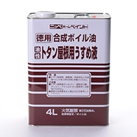 徳用合成ボイル油 トタン屋根用うすめ液 4L