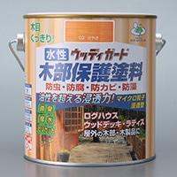 水性ウッディガード 0.7L ケヤキ