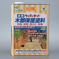 水性ウッディガード 3.2L ケヤキ