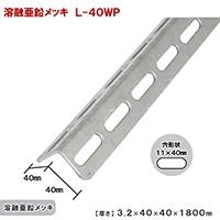 【SU】鋼材アングル L40WP×1800 ドブづけ