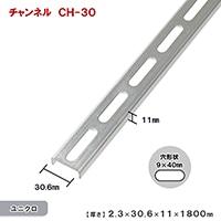 【SU】チャンネルCH302.3×30.6×11×1800
